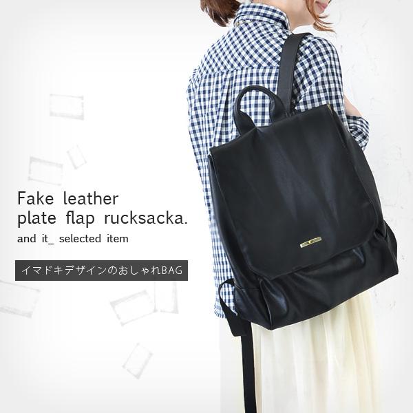 フェイクレザープレートフラップリュックレディース/鞄/バッグ/リュックサック/デイパック/