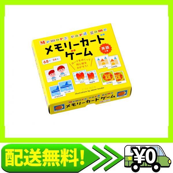 幻冬舎(Gentosha) メモリーカードゲーム