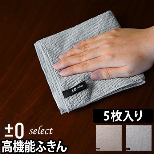 布巾/ふきん±0select 激落ちシリーズ 高機能ふきん 5枚入り マイクロファイバー お掃除 食器 テーブル シンク周り プラスマイナスゼロ
