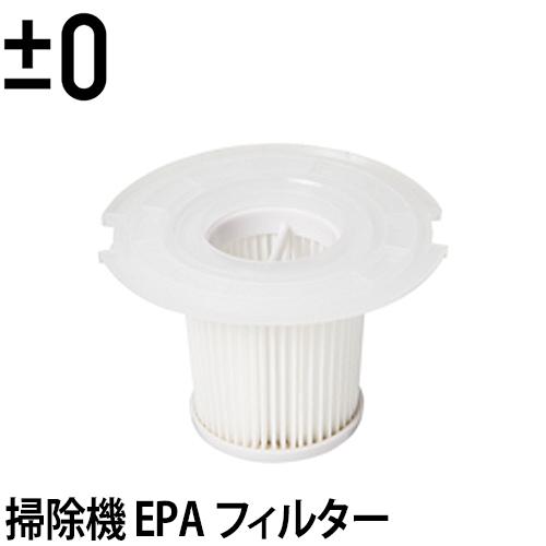 コードレス掃除機 ±0(プラスマイナスゼロ)コードレスクリーナー専用 EPAフィルター 掃除機用フィルター