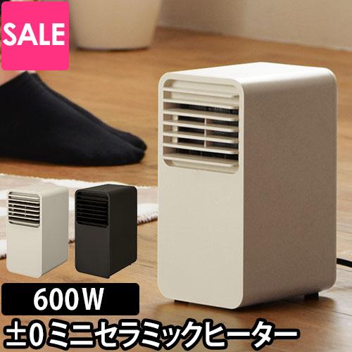 ミニセラミックファンヒーター±0プラスマイナスゼロ XHH-C120 暖房器具 足元ヒーター 小型 コンパクト 速暖 省エネ トイレ 脱衣所 [ ±0