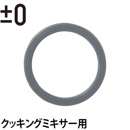 ミキサー交換品 ±0 クッキングミキサー 専用 パッキン 5個入り XKM-B010 プラスマイナスゼロ