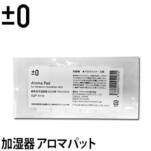 加湿器±0(プラスマイナスゼロ) 超音波加湿器 超音波加湿器シリーズ用アロマパット XQP-X010 ◆メール便配送◆
