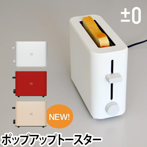 調理家電トースター ±0(プラスマイナスゼロ)ポップアップトースター(1枚焼き)XKT-V030 キッチン家電 デザイン家電
