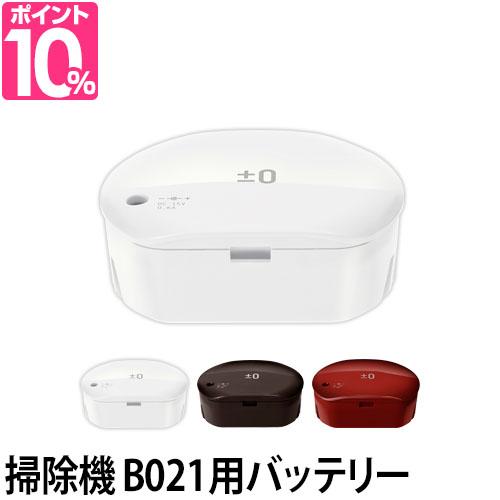 コードレス掃除機 ±0(プラスマイナスゼロ)コードレスクリーナーB021用 バッテリーパック XJB-B021 充電池 リチウムイオンバッテリー