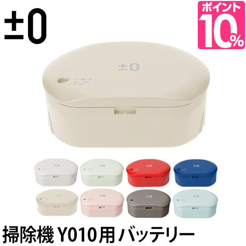 交換用 コードレス 掃除機 ±0 プラスマイナスゼロ コードレスクリーナーY010用 バッテリーパック XJB-Y010 充電池 リチウムイオンバッテ