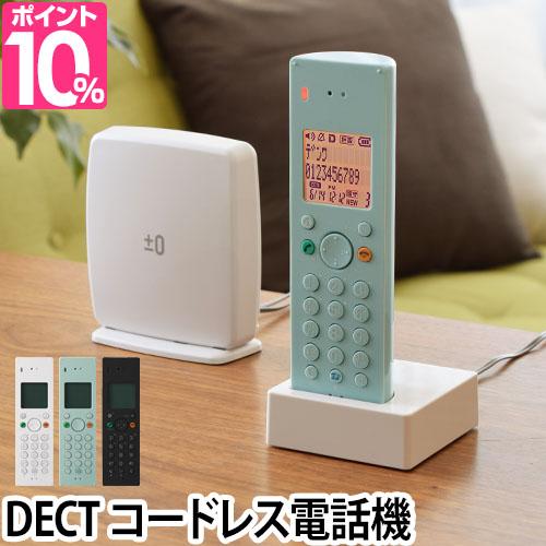 デザイン電話機±0(プラスマイナスゼロ)DECTコードレス電話機 Z040 電話機 固定電話 本体 壁掛 卓上 シンプル プラマイ インテリア お