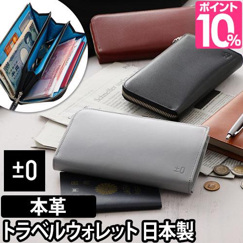 パスポートケース±0 プラスマイナスゼロ パスポートウォレット ZFA-C120 長財布 レザー 牛革 ギフト 上質 日本製 チケットケース トラベ