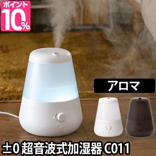 ±0(プラスマイナスゼロ)超音波加湿器 高機能雑巾2枚のおまけ特典 C011 アロマ対応 卓上 オフィス おしゃれ 加湿機 [ ±0超音波加湿器