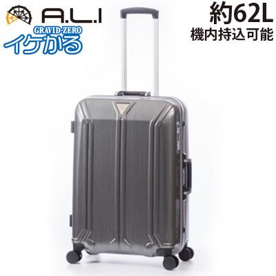A.L.I 約62L ハードキャリーケース 約4〜5泊 手荷物預け無料サイズ イケかる ストッパータイプ ALI-1031-24S-GMT ガンメタブラッシュ
