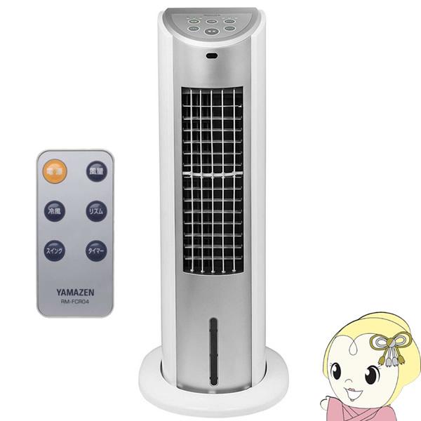 在庫僅少 山善 冷風扇 リモコン付 ホワイトシルバー FCR-G402-WS
