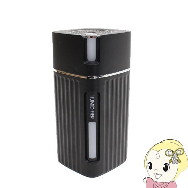 在庫あり ヒロコーポレーション ピラー型 USB 充電式 ミニ加湿器 ブラック DLJSQ19038-2
