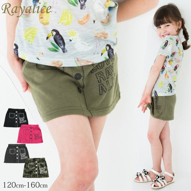 RAYALICE フェイクプリント スカート