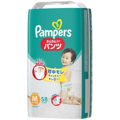 パンパース おむつ さらさらパンツ スーパージャンボ M(M58枚)[おむつ Mサイズ パンツ]