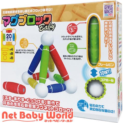 マグブロックベビー(1個)[ベビー玩具・赤ちゃんおもちゃ その他]