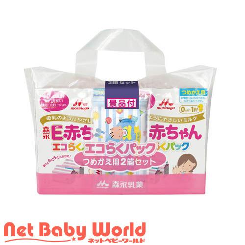 森永 E赤ちゃん エコらくパック 詰替用2箱セット 景品付(5袋)[ミルク 新生児]