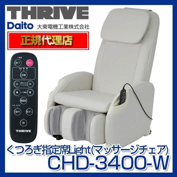 マッサージチェア スライヴ CHD-3400-W ホワイト くつろぎ指定席 Light 白 大東電機工業 マッサージ機【あす着】