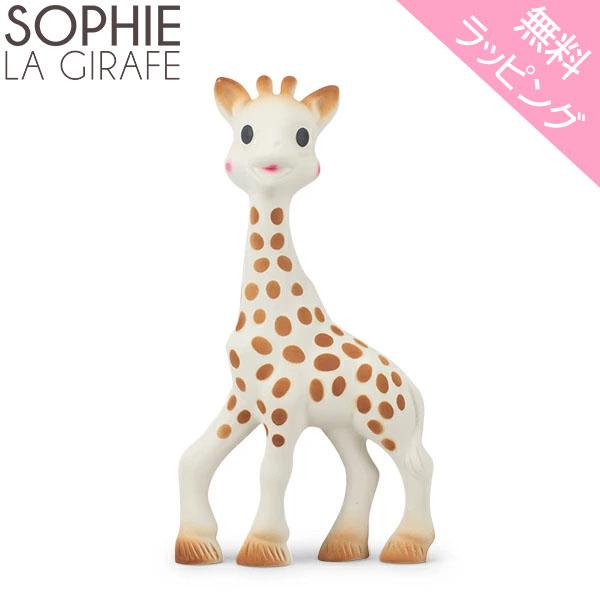 [あす着] 【無料ラッピング付き】 キリンのソフィー Sophie La Girafe Vulli ヴュリ 赤ちゃん 歯固め おもちゃ