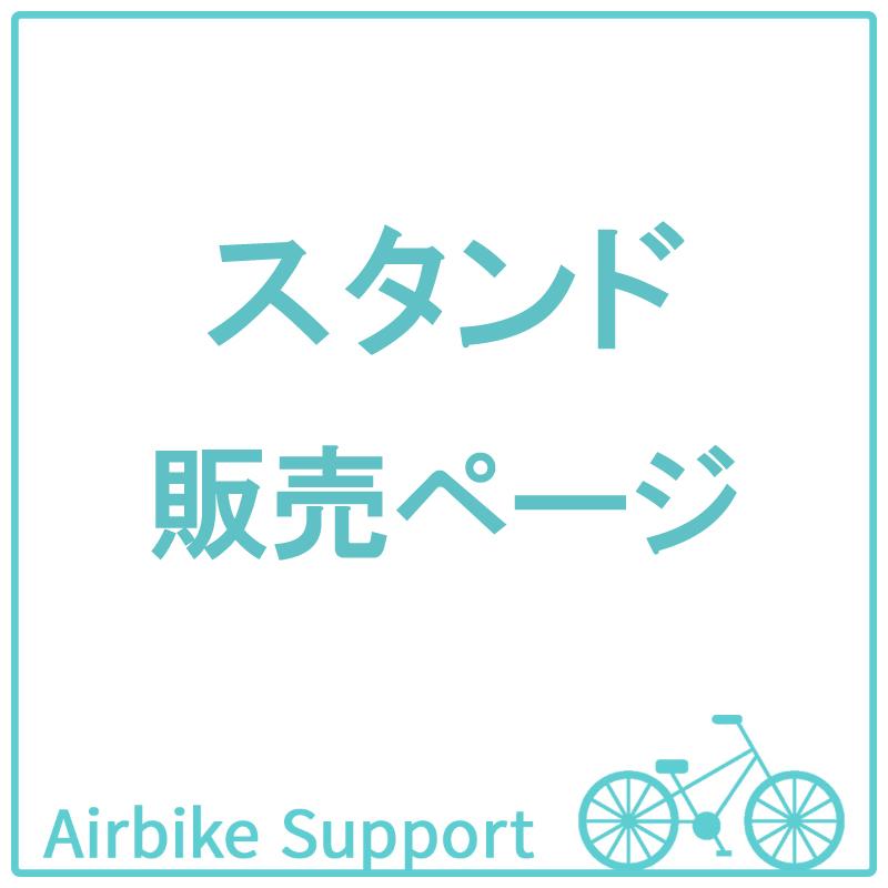 自転車パーツ スタンド