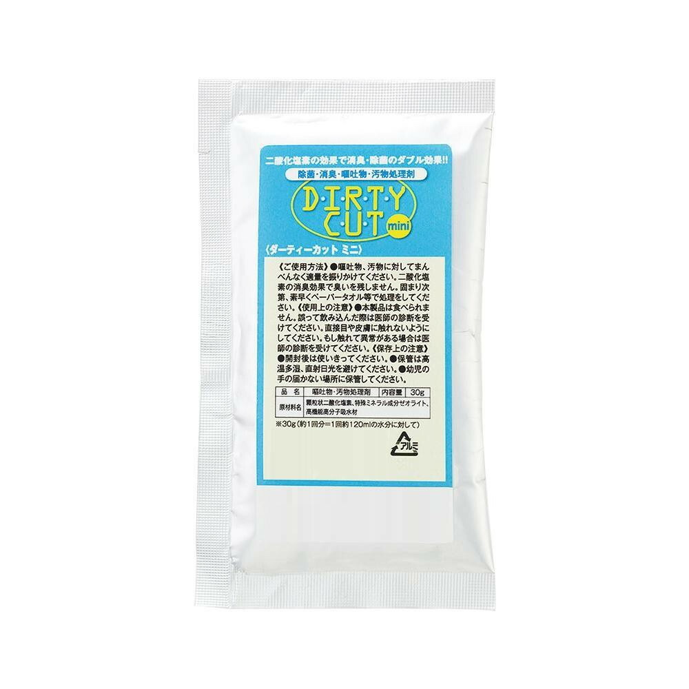 除菌・消臭 嘔吐物・汚物処理剤 ダーティーカットmini30g 23020070 4981390300627