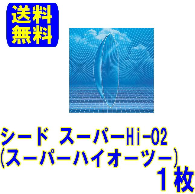 保証付き スーパーHi-O2 シード 片眼1枚 ポスト便 送料無料 ハードコンタクトレンズ ハード SEED スーパーハイオーツー コンタクト