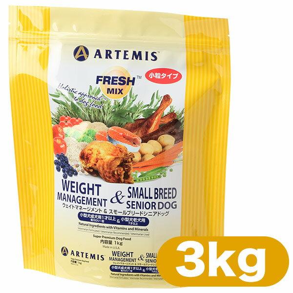 アーテミス ウェイトマネージメント&スモールブリードシニア 3kg 【アーテミス Artemis/ドライフード/高齢犬用/低カロリー/小型犬用】