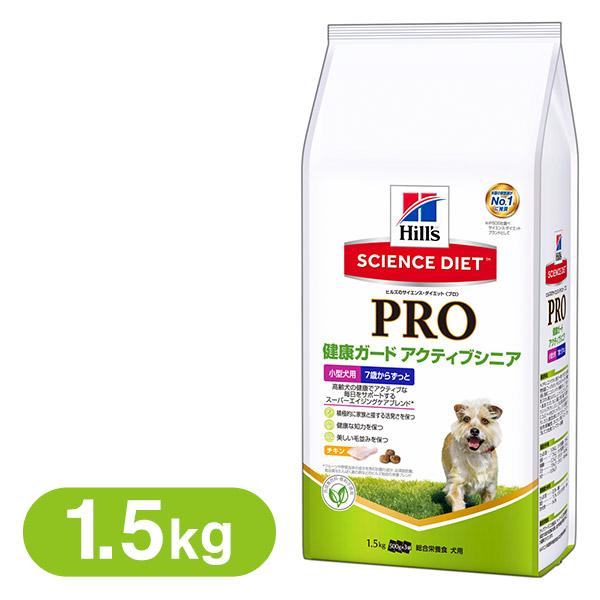 サイエンスダイエット プロ/PRO 小型犬 健康ガード アクティブシニア 7歳からずっと 1.5kg 【ドライフード/高齢犬用】