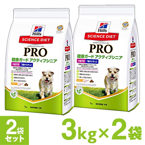 サイエンスダイエット プロ/PRO 小型犬 健康ガード アクティブシニア 7歳からずっと 3kg×2袋セット 【ドライ/高齢犬用】