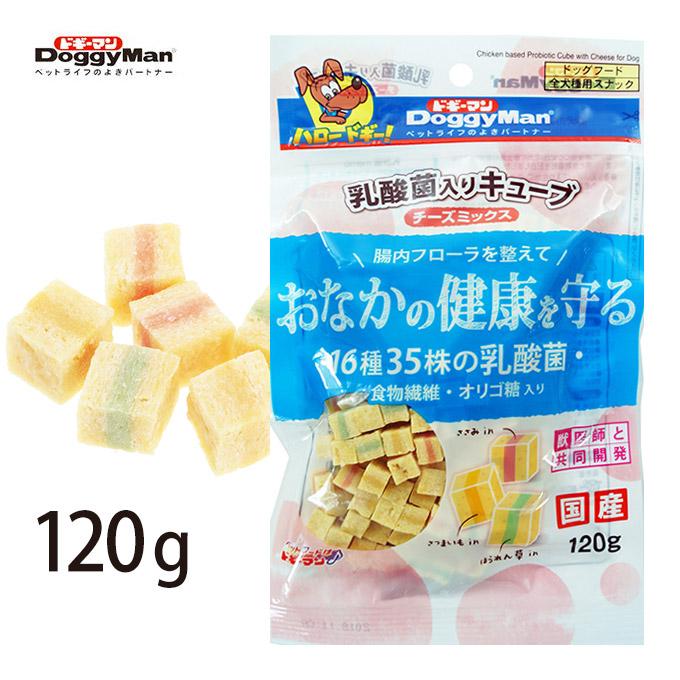 ドッグフード おやつ ドライ ドギーマン 乳酸菌入り キューブ チーズ ミックス 120g ■ スナック 全犬種用 食物繊維 オリゴ糖 おなかの健