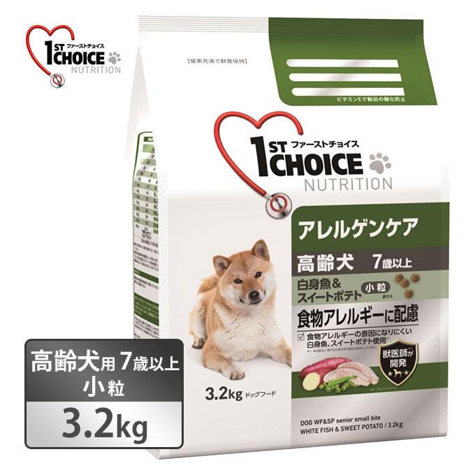ファーストチョイス 高齢犬 7歳以上 アレルゲンケア 小粒 白身魚&スイートポテト 3.2Kg ■ 犬用 アースペット ドライフード シニア 食物