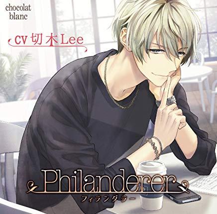 【中古CD】Philanderer(CV:切木Lee)/切木Lee【中古】[☆3][12224-4512440780290-190512]