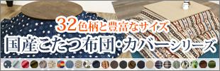 32色柄こたつ布団シリーズ
