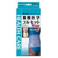 中山式 腰椎医学コルセットワイド 白 3L・230690