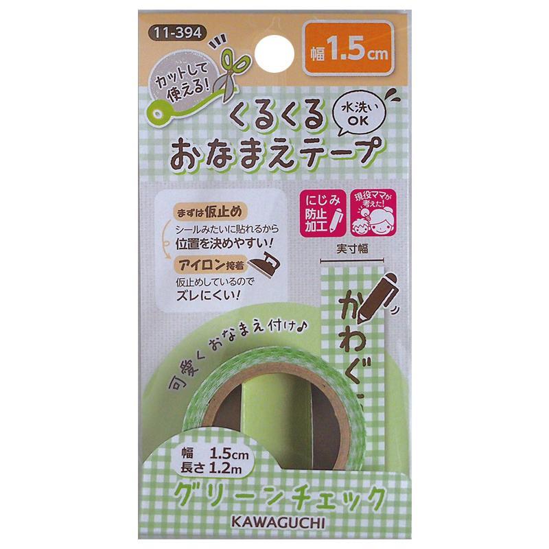KAWAGUCHI(カワグチ) 手芸用品 くるくるおなまえテープ 1.5cm幅 グリーンチェック 11-394