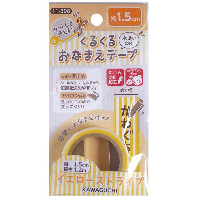 KAWAGUCHI(カワグチ) 手芸用品 くるくるおなまえテープ 1.5cm幅 イエローストライプ 11-398