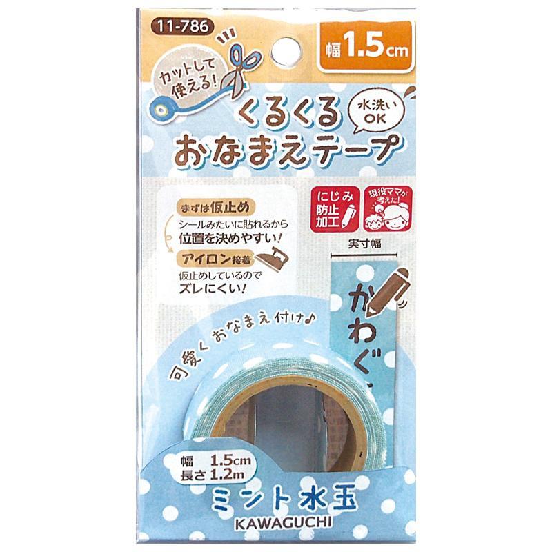 KAWAGUCHI(カワグチ) 手芸用品 くるくるおなまえテープ 1.5cm幅 ミント水玉 11-786