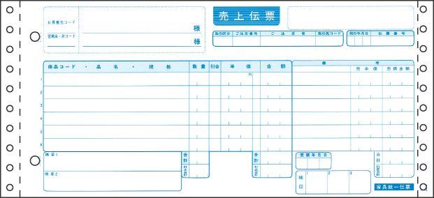 (まとめ買い)ヒサゴ ドットプリンタ帳票 家具統一伝票 6枚複写 1000セット入 BP1727 〔×3〕