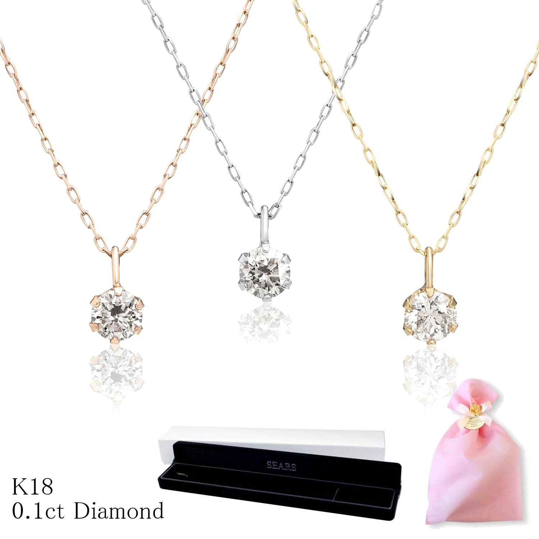 ネックレス レディース K18 18金ゴールド SI/Hカラー ダイヤモンド 0.1ct 1粒 ネックレス 鑑別カード付 Velsepone(ベルセポーネ)