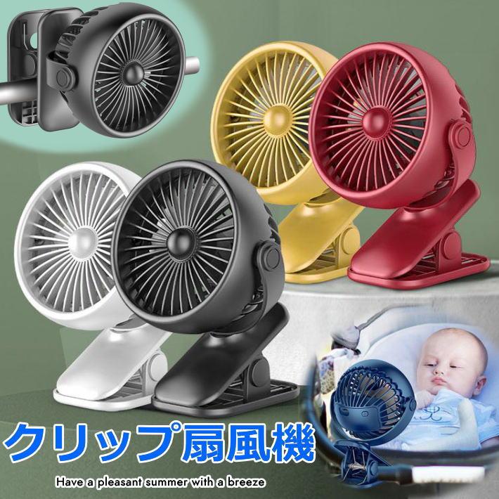 扇風機 クリップ 卓上 コンパクト 静音 熱中対策 せんぷうき 夏 アウトドア おしゃれ 暑さ対策 ベビーカー対応 7990476