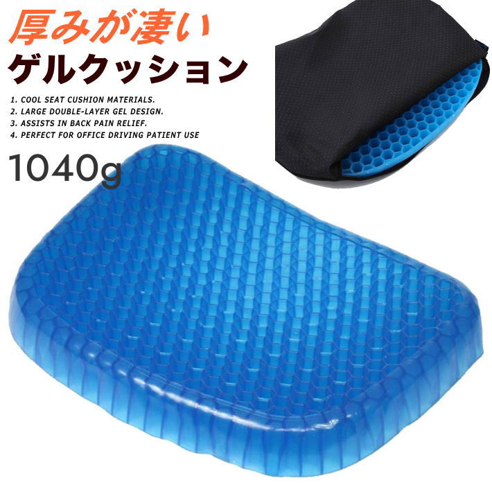 ゲルクッション ジェルクッション クッション 椅子 腰痛対策 デスクワーク ドライブ ブルー 卵 割れない ゲル 在宅 テレワーク 7990656