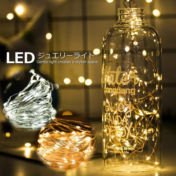 LED ジュエリーライト 20m USB 高品質 防水 屋内 屋外 イルミネーション リモコン付き クリスマス NEK 7990764 プレゼント ギフト