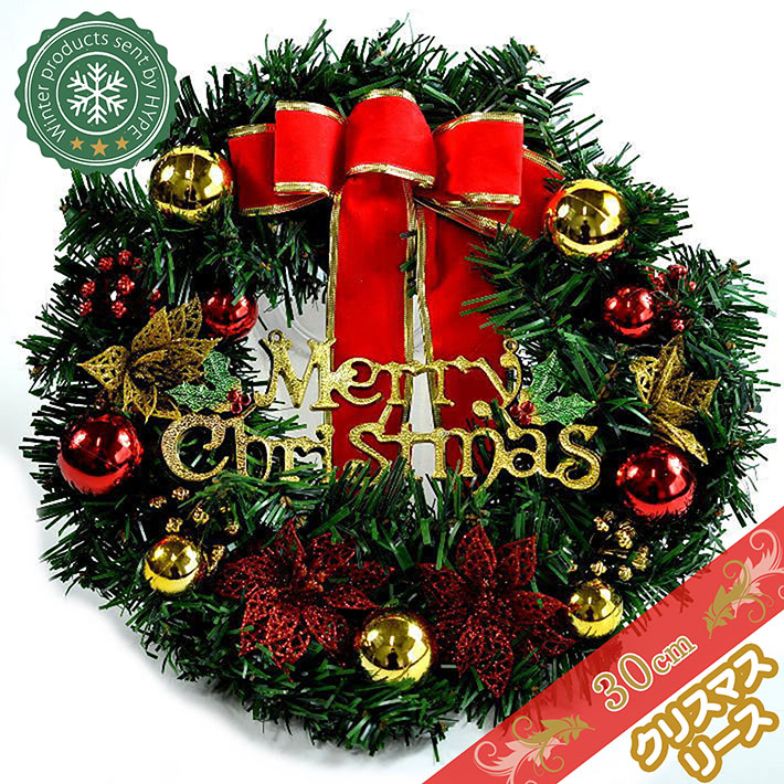 送料無料 クリスマスリース ベル 屋外 造花 玄関 オーナメント グリーンリース 30cm 壁飾り 壁掛け ドアリース おしゃれ 7990268