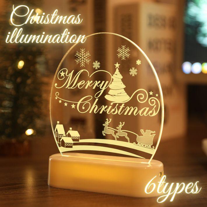 クリスマス 飾り付け イルミネーション 卓上 テーブル 机 プレート ライト ランプ 電池 レジ サンタクローストナカイ ツリー 7990289