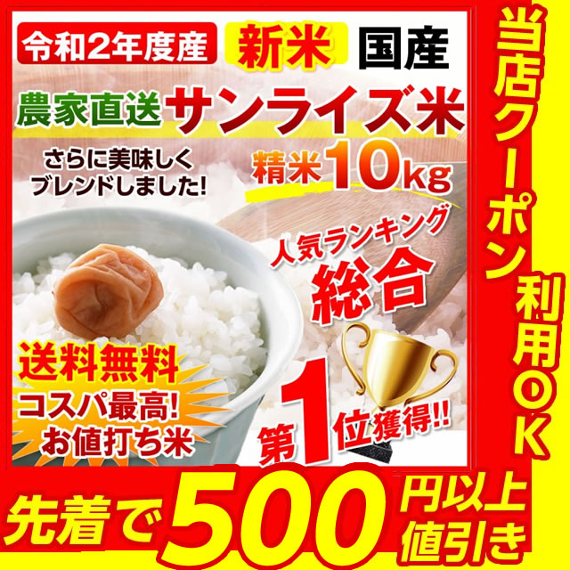 農家直送サンライズ米 10キロ(auPAYマーケット)