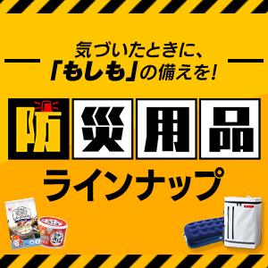 防災用品キャンペーン