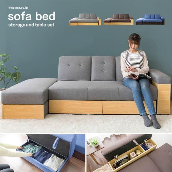 収納テーブル付ソファーベッド