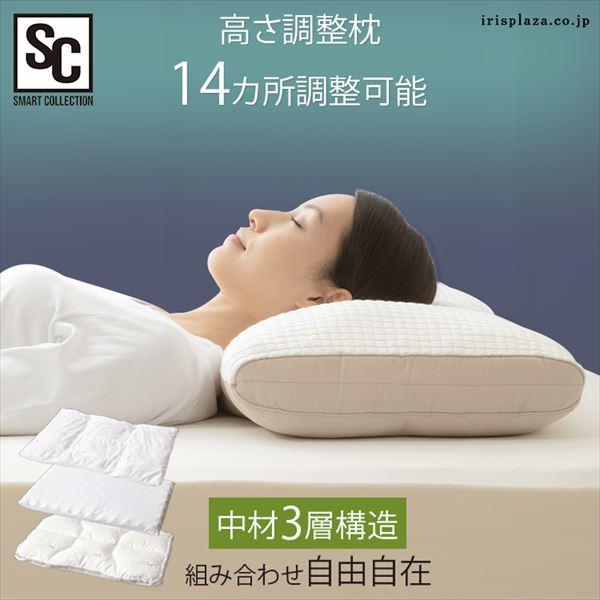 14ヶ所高さ調整枕(スマコレ)