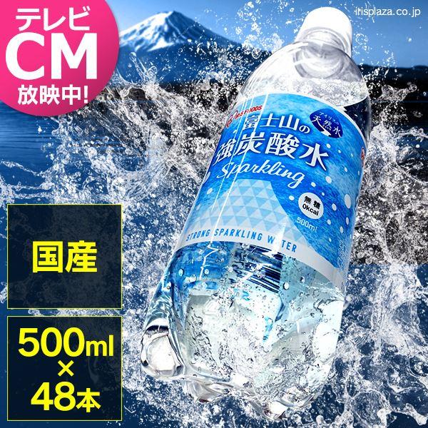 強炭酸水24本セット