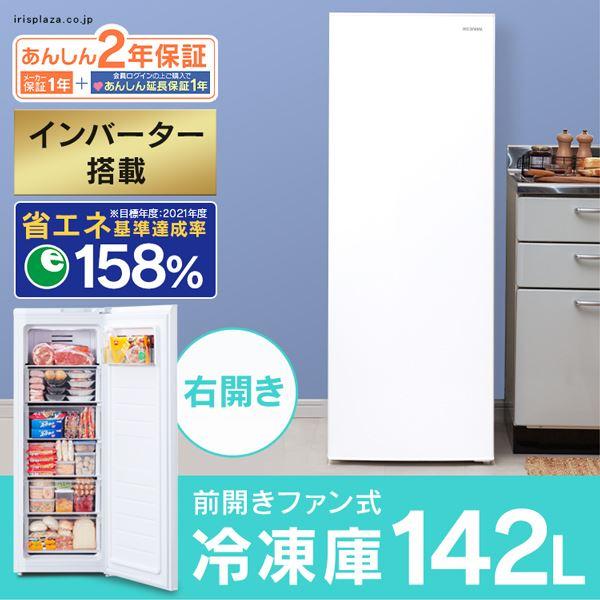 冷凍庫142L