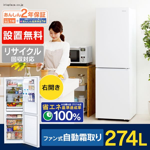 冷蔵庫274L